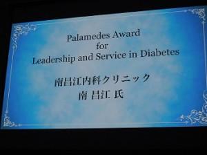 パラメデス賞授賞式1
