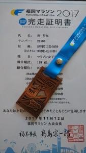 福岡マラソン2017 完走証明書