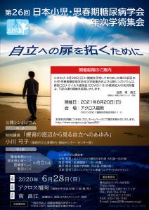 第26回日本小児・思春期糖尿病学会学術集会_開催延期200407_1