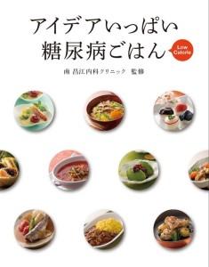 料理本(表紙)